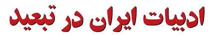 Iransk litteratur i eksil (Les mer)
